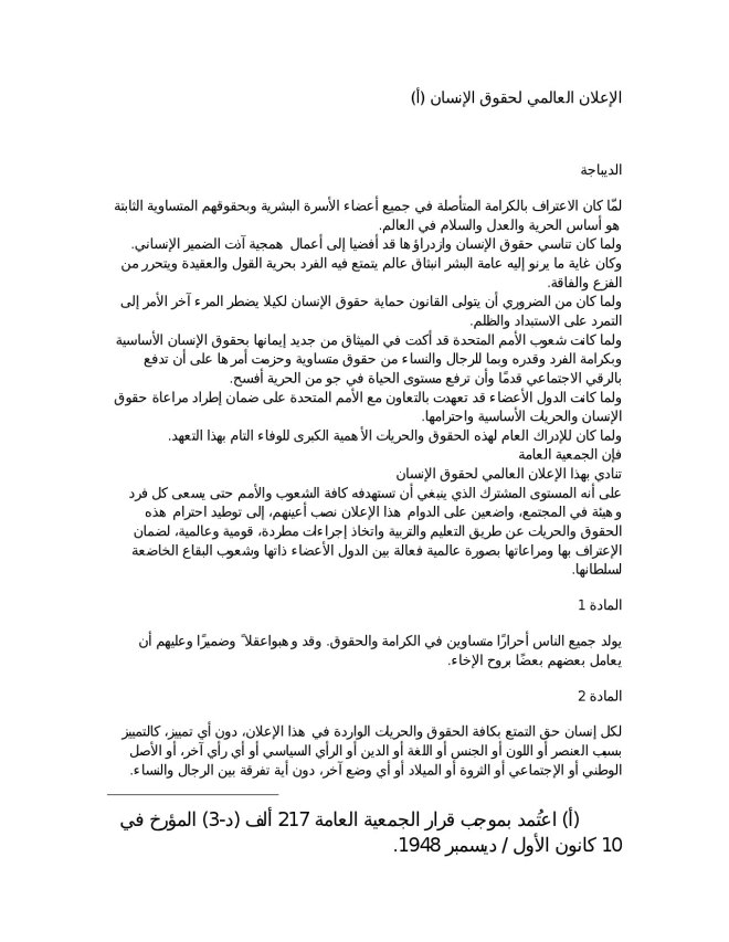 First page of the Universal Declaration of Human Rights, Arabic translation, as rendered by PDF Clown
