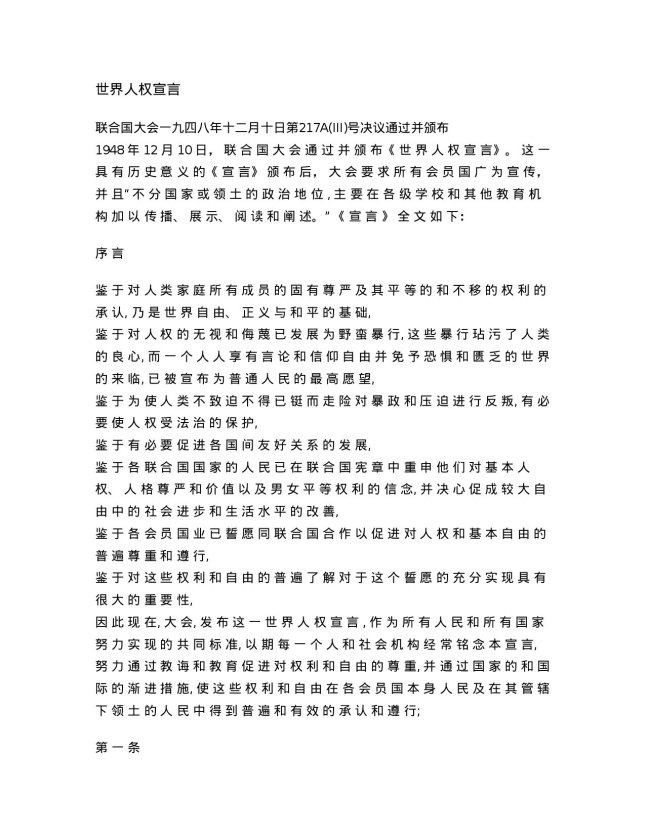 First page of the Universal Declaration of Human Rights, Chinese translation, as rendered by PDF Clown